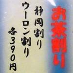 鮪小屋本店 - 静岡割り¥390
