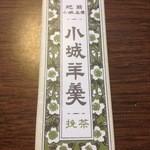 31265782 - 小城羊羹 抹茶(110円)