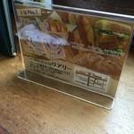 ステーキハウス 武蔵野 - パンを選ぶと、城南地区にあるリアリーのパンが提供されるとか。
