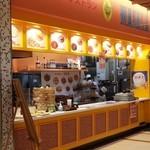 インドカレーレストラン マサラ - 外観