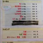 味楽 - 2014.10