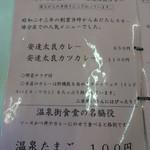 31273144 - メニュー -2-☆
