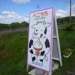べこちちファクトリー - 牛さんも大好きなソフトクリーム