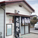 食堂なまえ - お店は喜多方駅から徒歩10分ほど。