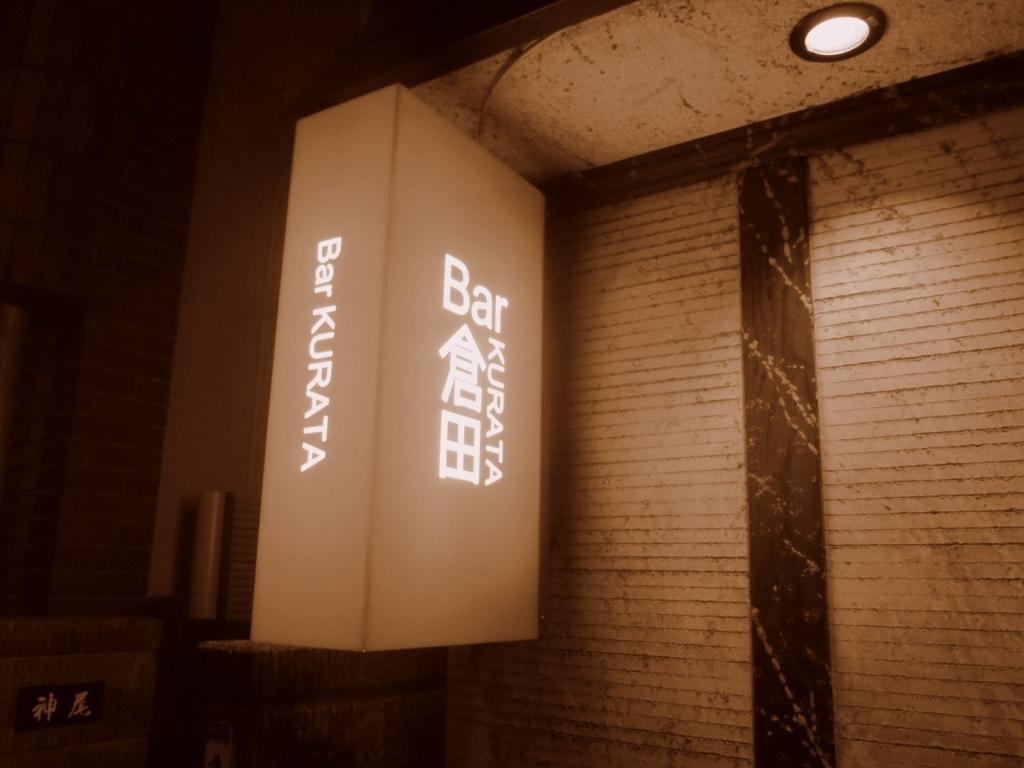 Bar 倉田
