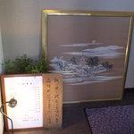 小満津 - 入口。この日はもう売り切れ・・。
