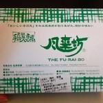 風来坊 - 手羽先 2人前(1010円)