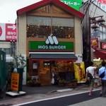モスバーガー - 創業1972年モスバーガー1号店