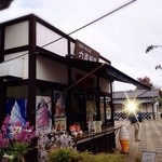 31287017 - ☆六齋茶屋☆