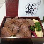 31288015 - 京都牛ミスジ焼肉弁