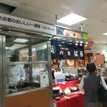 31288019 - 伊勢丹に期間限定出店