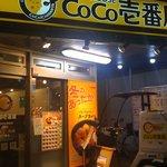 CoCo壱番屋 - CoCo壱番屋 文京区白山駅前店