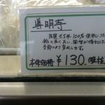 31290817 - 道明寺、130円。
