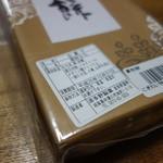 波多野製菓 - お早めにお召し上がりを