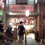 龍上海 横浜店 - 龍上海本店(新横浜ラーメン博物館)外観