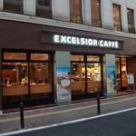 エクセルシオール カフェ  - JR田町駅・都営地下鉄三田駅から徒歩すぐです