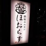 南九州産黒毛和牛 焼肉ホルモン 島津 - JR新宿駅南口から徒歩2分★
