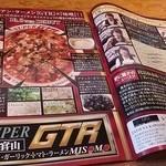 らあめん花月嵐 - スーパー GTR misomo(ガーリックトマトラーメン)