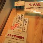 鎌倉山納豆 -