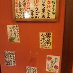 辨慶 - 壁メニュー