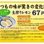 あさくさらーメン - 驚きの変化!生搾りレモン!