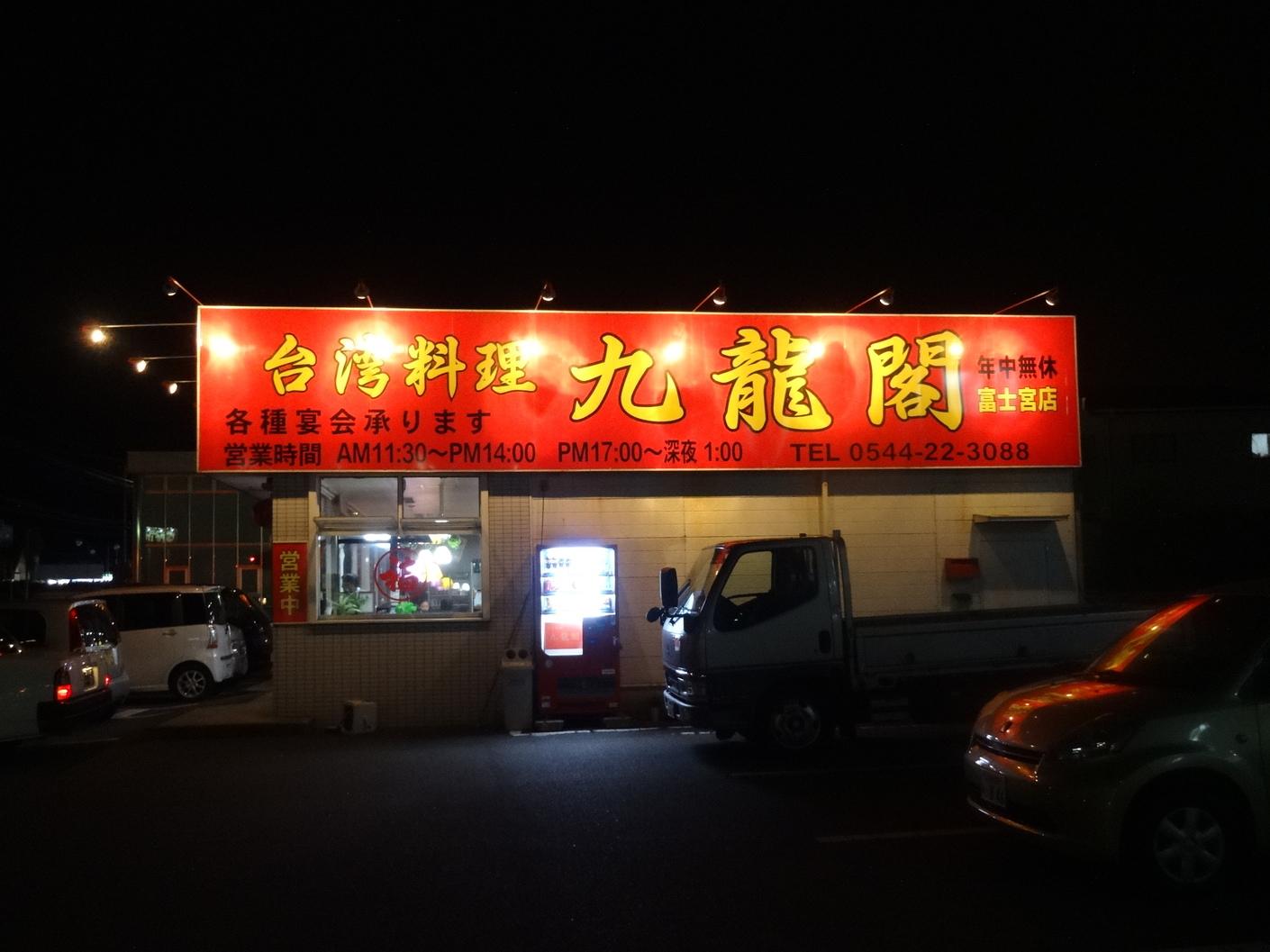 九龍閣 name=