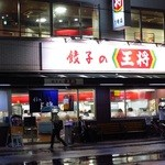 餃子の王将 四条大宮店 -