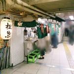 松葉 - いつもの光景(2014.10)