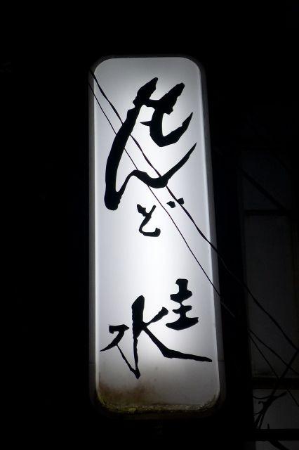 主水 - 山陽姫路/創作料理 [食べログ]