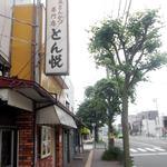 とん悦 - 和風とんかつ専門店 とん悦 函館