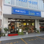 ビエント湘南 - 店舗外観 ちょっと奥まってますが青い看板が目印です。