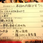 31329390 - 利用日の日替わりメニュー(2014/10/07撮影)