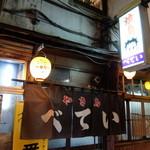 べてい 焼鳥店 - 2014.10
