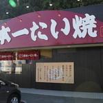 日本一たい焼き - 日本一たい焼
