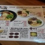 味の蔵 ススキノ店 -