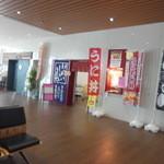 食堂 丸善 - 2014.10 新しくなったフェリーターミナルの2階です