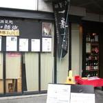 和顔施 - 布施駅の北側にあります。