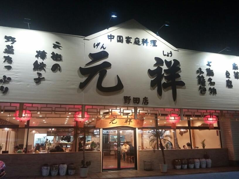 元祥 野田店
