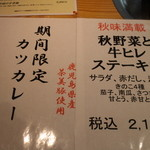 31347609 - 秋限定メニュー