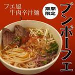 *ブン ボー フエ~中部フエの名物辛口米麺~