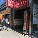 味の時計台 駅前通り総本店 -
