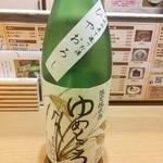 なか屋 - 日本酒「限定純米酒 ゆめところ ひやおろし」口開けから数日たったら、なお一層美味しくなりました!^^