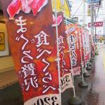 31353733 - 海なし県なれど栃木は「まぐろ」が絶品です!