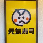 31353736 - 栃木の回転寿司といえば「元気寿司」