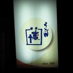 うどん 蔵十 - お店の看板