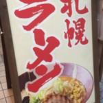 味噌乃家 -