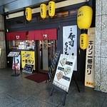 31357273 - 大阪駅前第1ビル1階の2号線沿い