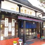 一本杉菓子店 - 外観