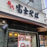 名代 富士そば - 築地で朝食のはずが・・・
