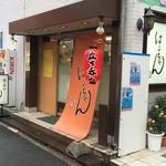 はるちゃん - 店の外観